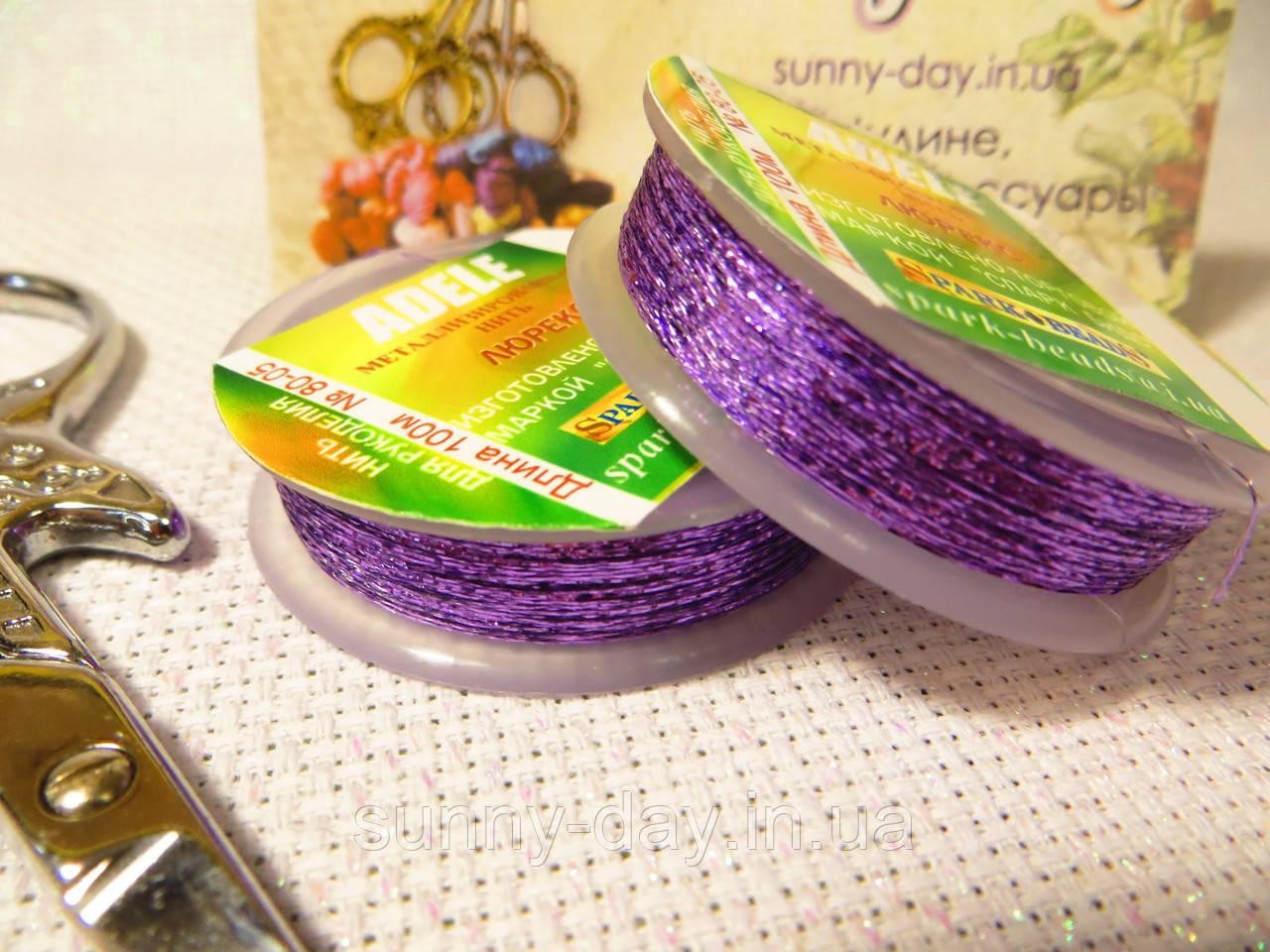 Люрекс ADELE, цвет - фиолетовый