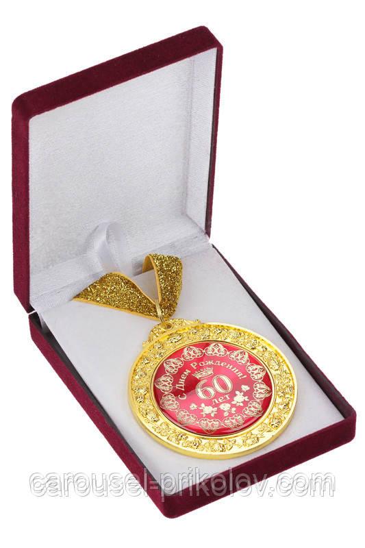 """Медаль святкова """"60 років"""" в коробці"""