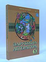 Підручник Світова література 5 клас Волощук Генеза