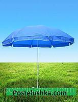 Зонт для сада, пляжа круглый 2,3 м с серебряным напылением цвета в ассортименте
