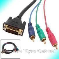 Видео кабель DVI-3RCA, 3 м!Акция, фото 2