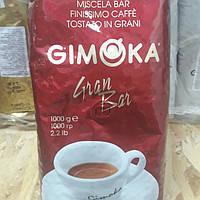 Кофе Gimoka Gran Bar в зернах 1кг