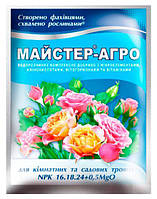 Mастер-Агро для комнатных и садовых роз, 25 г