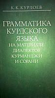 Грамматика курдского языка: на материале диалектов курманджи и сорани