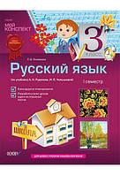 Русский язык. 3 класс. I семестр (по учебнику А. Н. Рудякова, И. Л. Челышевой)