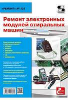 Ремонт электронных модулей стиральных машин. Ремонт №135