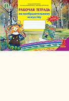 Рабочая тетрадь по изобразительному искусству. 3 класс : учебное пособие для общеобразовательных учебных заведений с обучением на русском языке.