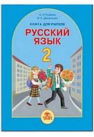 Русский язык. Книга для учителя. 2 класс. Рудяков А.Н.