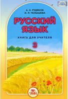 Русский язык.Книга для учителя.3 класс 2014
