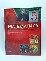 005 кл НП Основа Мій конспект РУ Математика 005 кл (до Мерзляк) (І семестр)