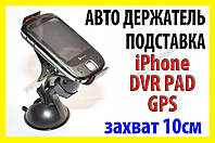 Авто держатель подставка GPS PAD iPhone телефон №5