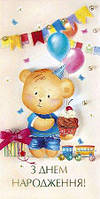 Упаковка поздравительных открыток ручной работы - З Днем Народження Дитячі №Р1050 - 5шт