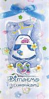 Упаковка поздравительных открыток ручной работы - З Народженням Синочка №Р1044 - 5шт