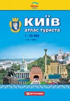 акАТЛ К Турист Київ Атлас туриста 1:20 000
