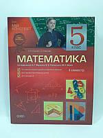 005 кл НП Основа Мій конспект РУ Математика 005 кл (до Мерзляк) (ІІ семестр)