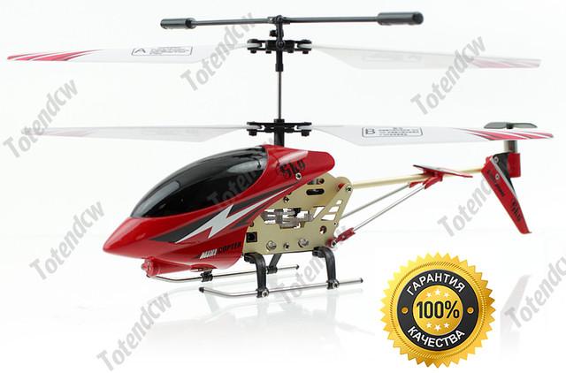 3х канальные вертолеты