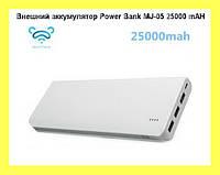 Внешний аккумулятор Power Bank MJ-05 25000 mAH!Акция