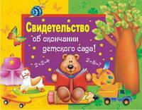 Свидетельство об окончании детского сада 0018