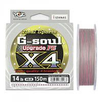 G-Soul X4 Upgrade 150m #0.8/max 14lb шнур YGK