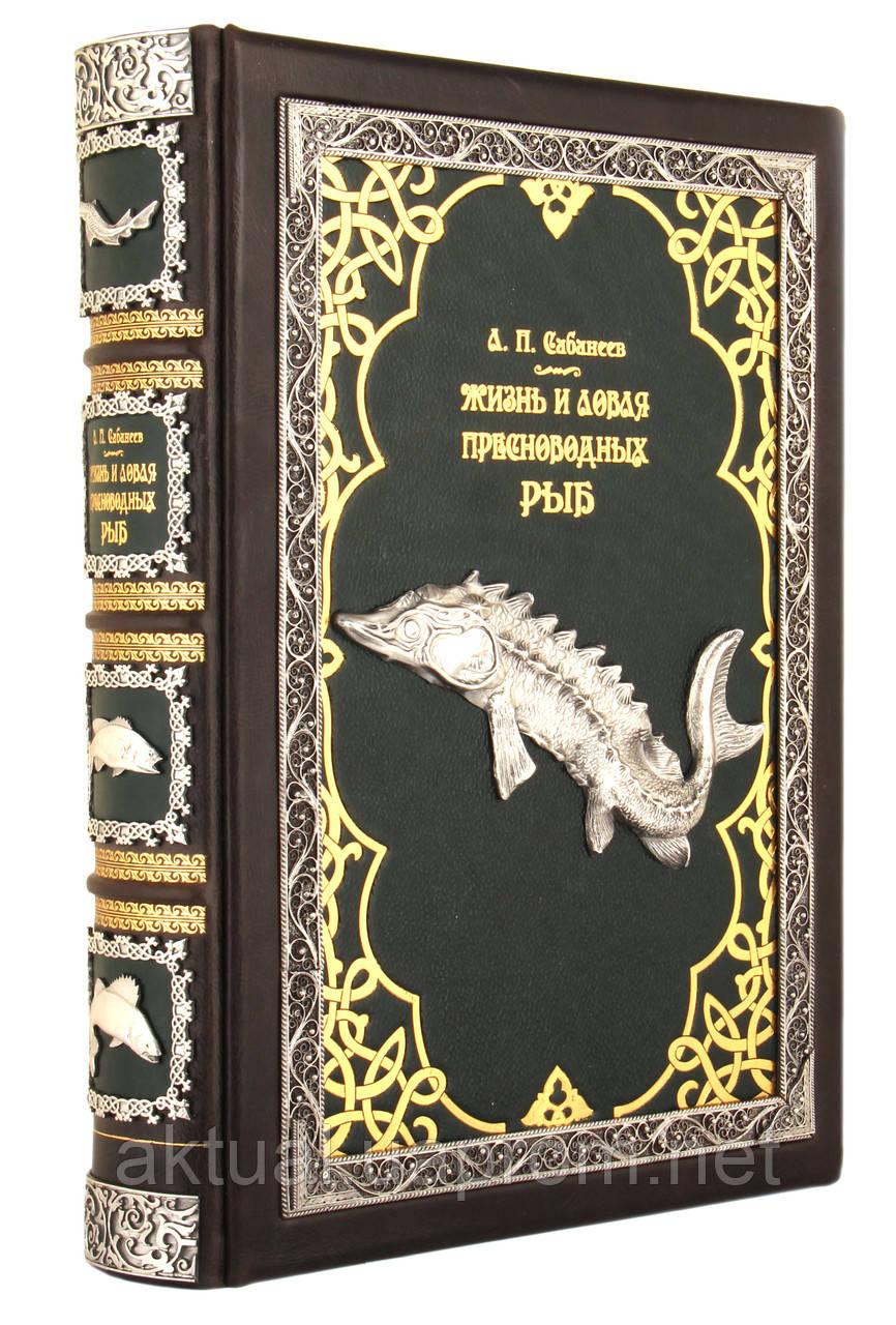 Книга Життя і ловля прісноводних риб. Сабанєєв Л. П..