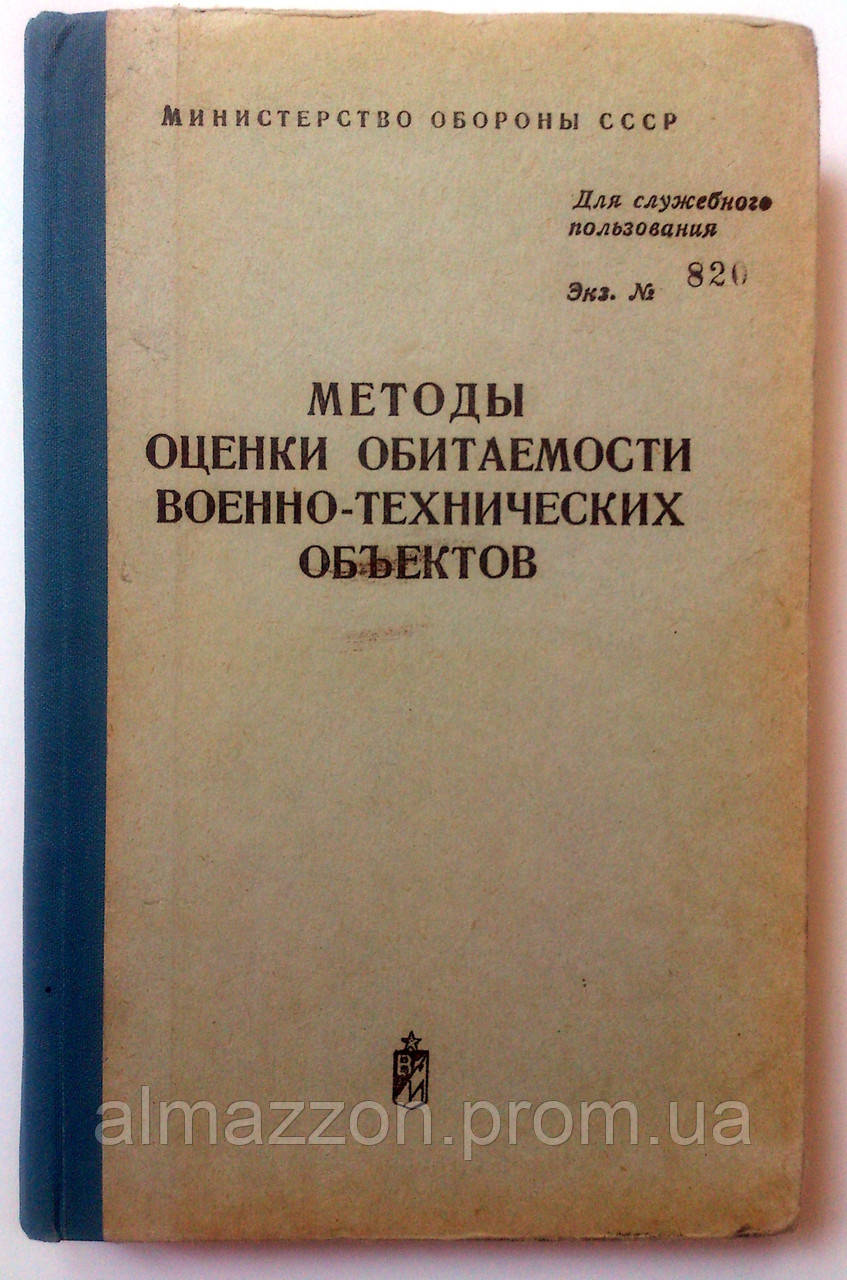 Методы оценки обитаемости военно-технических объектов