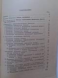 Методы оценки обитаемости военно-технических объектов, фото 7