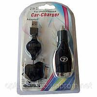 Зарядное устройство для автомобиля универсальное 5V1000 AM /Car charger multi (black)