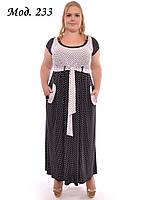 Женские платья больших размеров оптом и в розницу 233,237