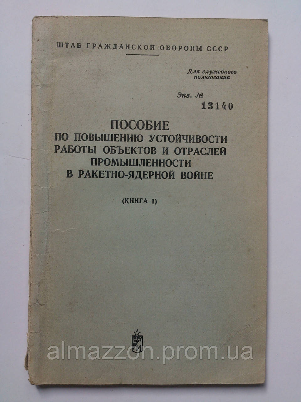 Пособие по повышению устойчивости работы объектов и отраслей промышленности в ракетно-ядерной войне. (Книга 1)