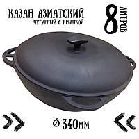 Казан чугунный азиатский с крышкой (340 мм, объем 8 л) СИТОН