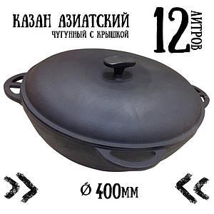 Казан чугунный азиатский с крышкой (400 мм, объем 12 л) СИТОН