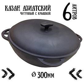 Казан чугунный азиатский с крышкой (300 мм, объем 6 л) СИТОН