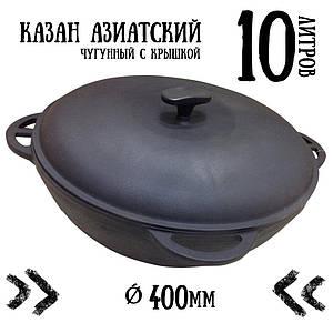 Казан чугунный азиатский с крышкой (400 мм, объем 10 л) СИТОН