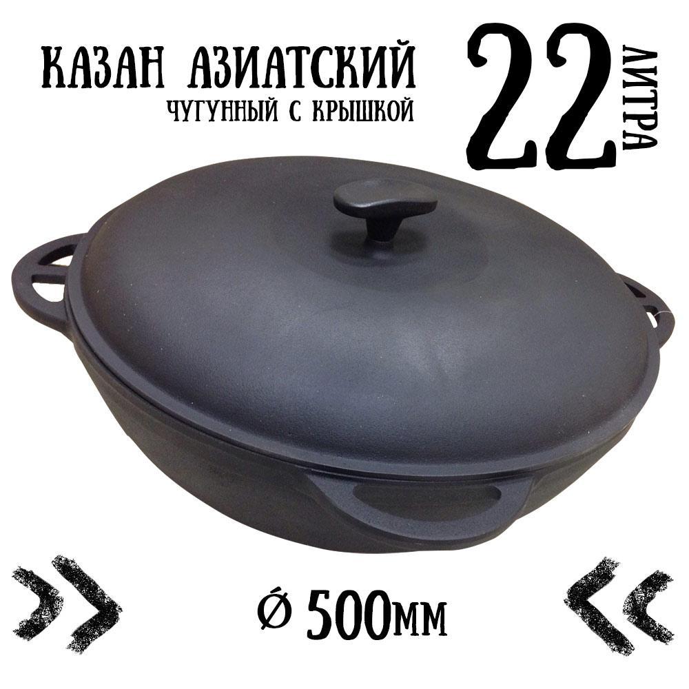 Казан чугунный азиатский с крышкой (500 мм, объем 22 л) СИТОН