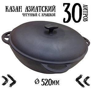 Казан чугунный азиатский с крышкой (520 мм, объем 30 л) СИТОН