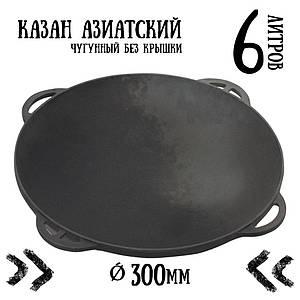 Казан чугунный азиатский без крышки (300 мм, объем 6 л) СИТОН