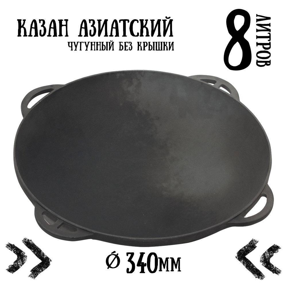 Казан чугунный азиатский без крышки (340 мм, объем 8 л) СИТОН