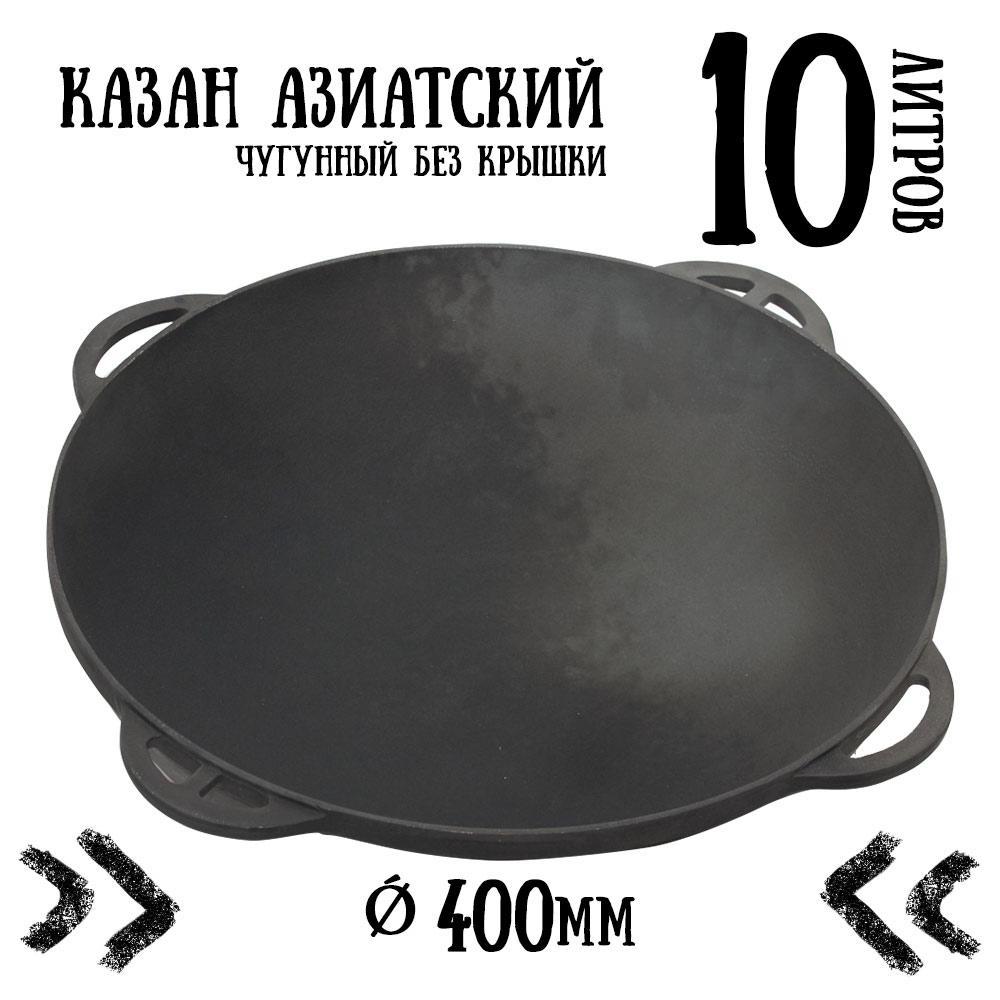Казан чугунный азиатский без крышки (400 мм, объем 10 л) СИТОН
