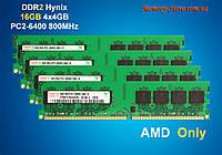 Оперативная память Hynix DDR2 16gb 4x 4Gb PC-6400 800MHz, for AMD
