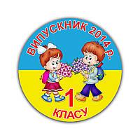 """Значок """"Выпускник первого класса"""""""