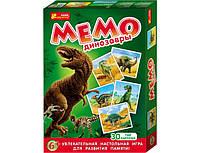 Мемо «Динозавры»