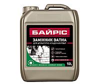 Добавка в цементные смеси БАЙРИС ЗАМIННИК ВАПНА пластифицирующая, 10л