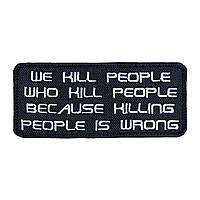 """Нашивка """"We Kill People"""""""