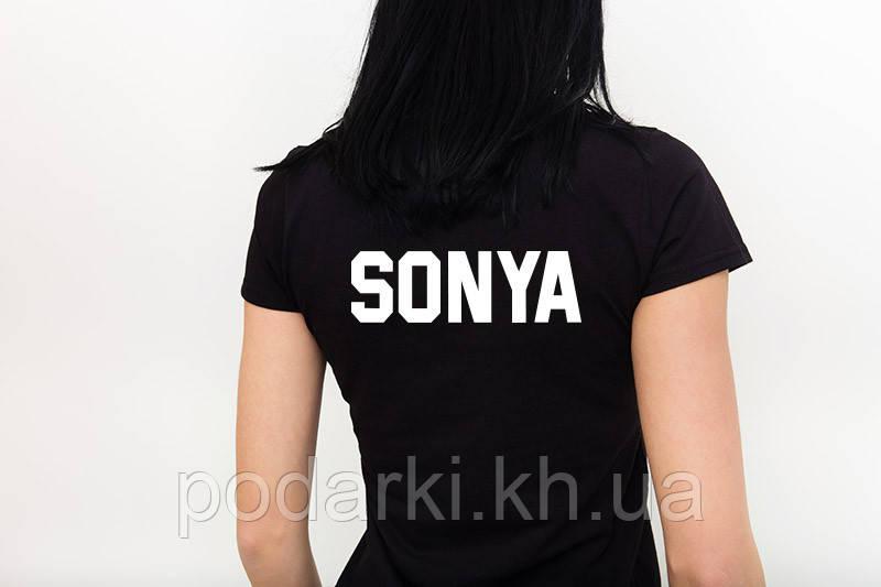 Женские футболки с именем на спине под заказ
