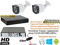 Комплект видеонаблюдения на две уличных HD камеры