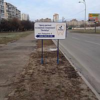Наружная реклама киев, фото 1