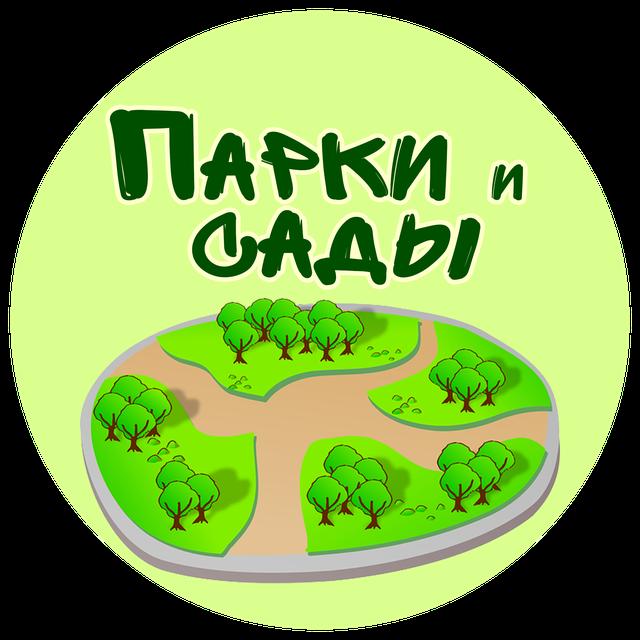 Квесты для детей в парках Киева