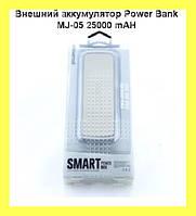 Внешний аккумулятор Power Bank MJ-05 25000 mAH!Опт