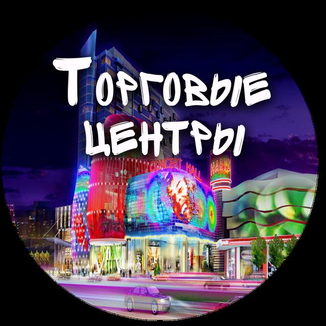 Игры квесты для детей по торговому центру (ТРЦ Киева)
