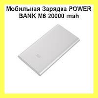 Мобильная Зарядка POWER BANK M6 20000 mah!Акция